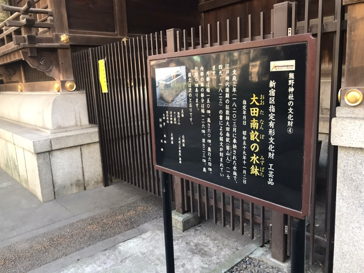 熊野神社の文化財 大田南畝の水鉢