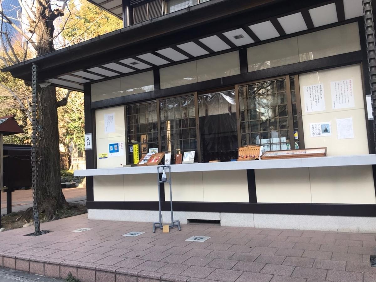 新宿十二社熊野神社 社務所