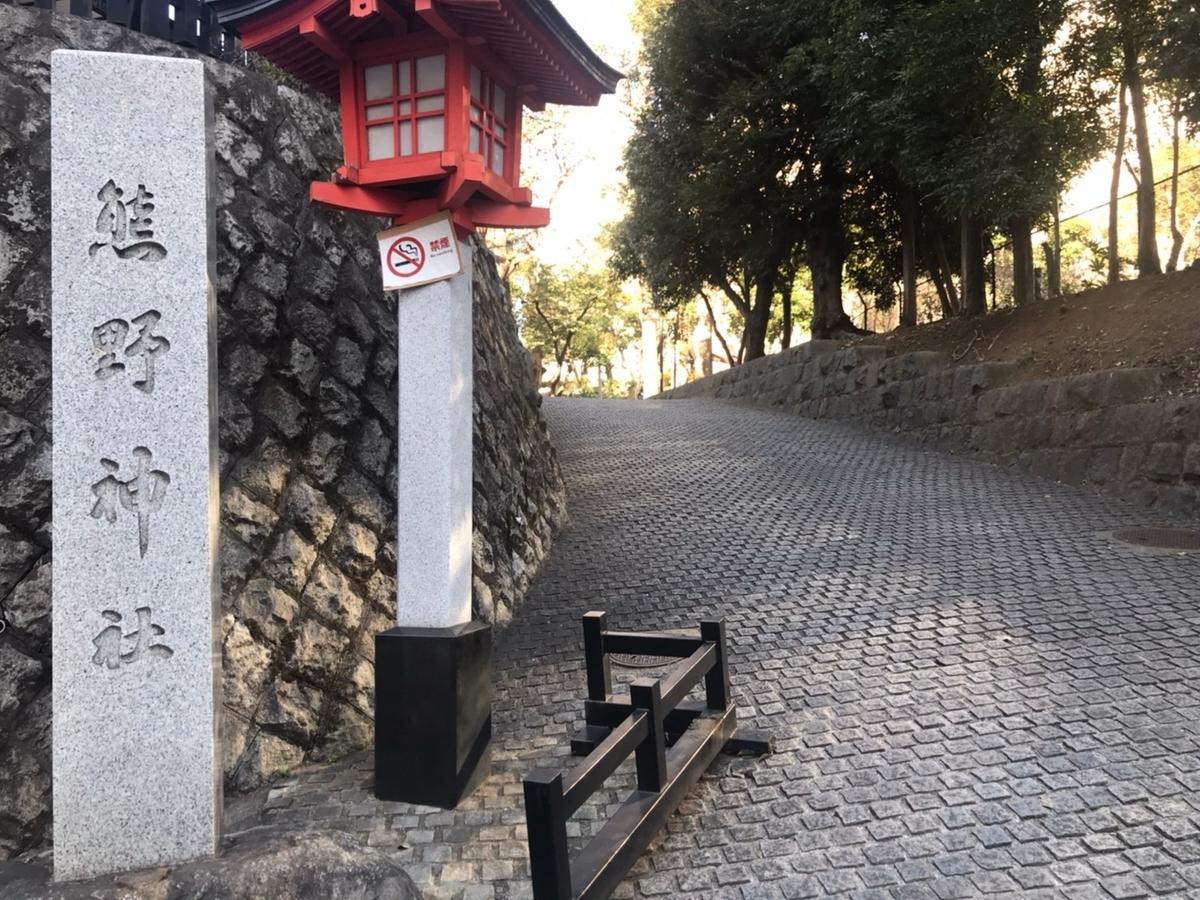 【御朱印】新宿十二社熊野神社