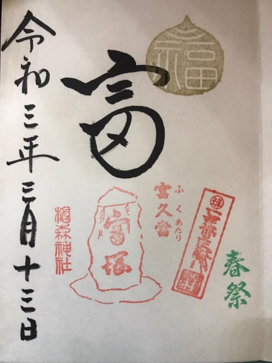 椙森神社 「富の日」限定御朱印 2021年3月13日