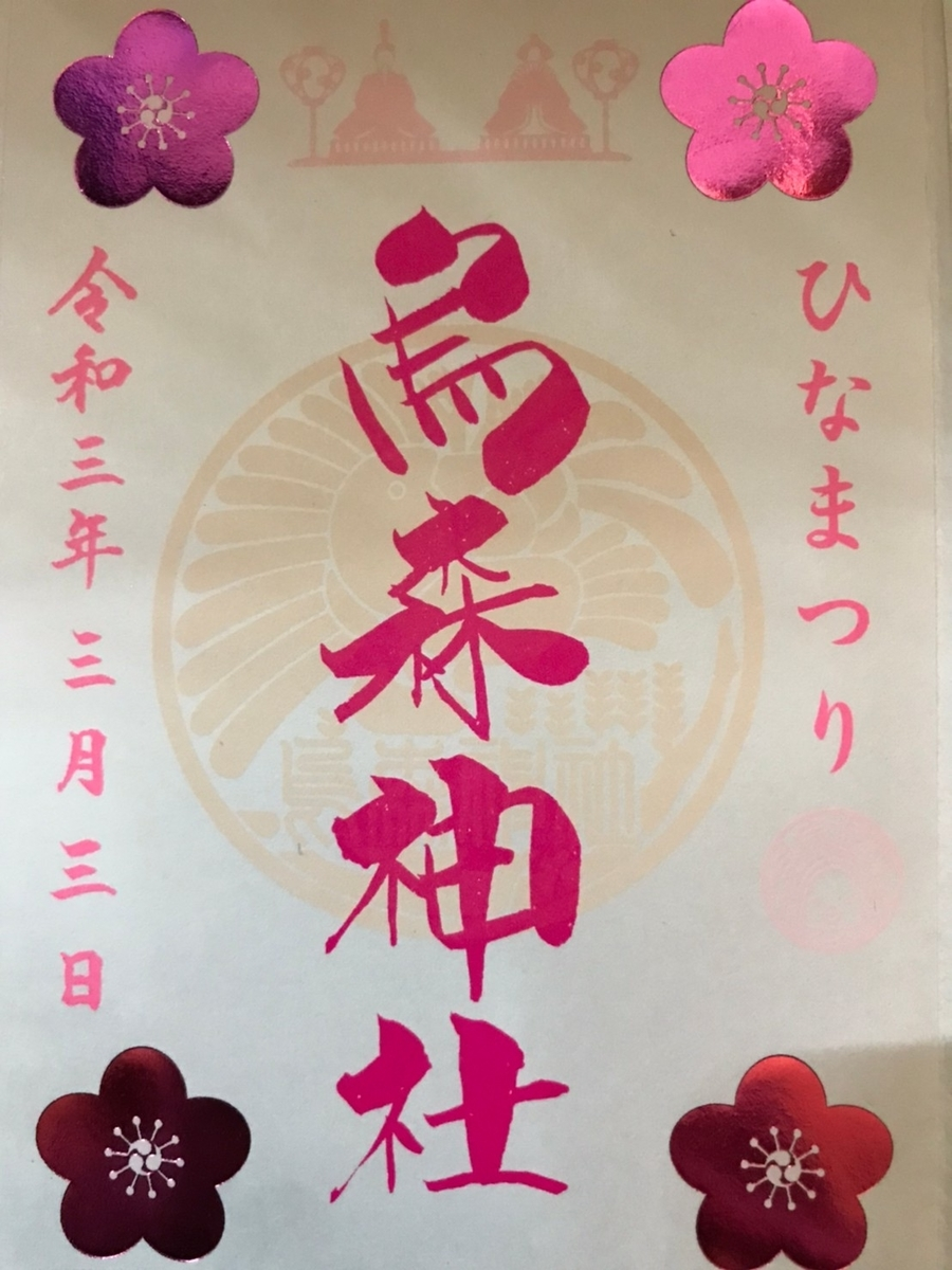 烏森神社の御朱印 2021年 ひな祭りVer