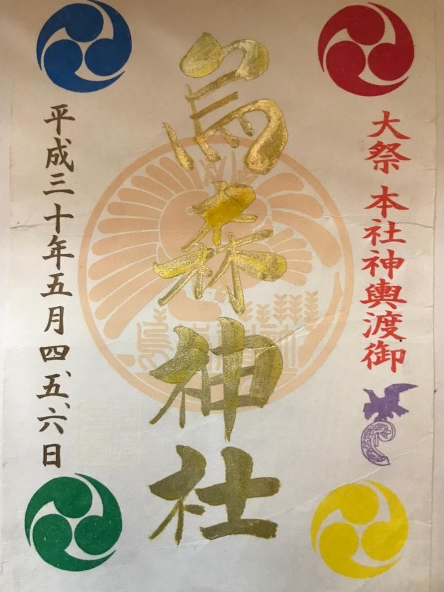 烏森神社の御朱印 大祭 金字御朱印