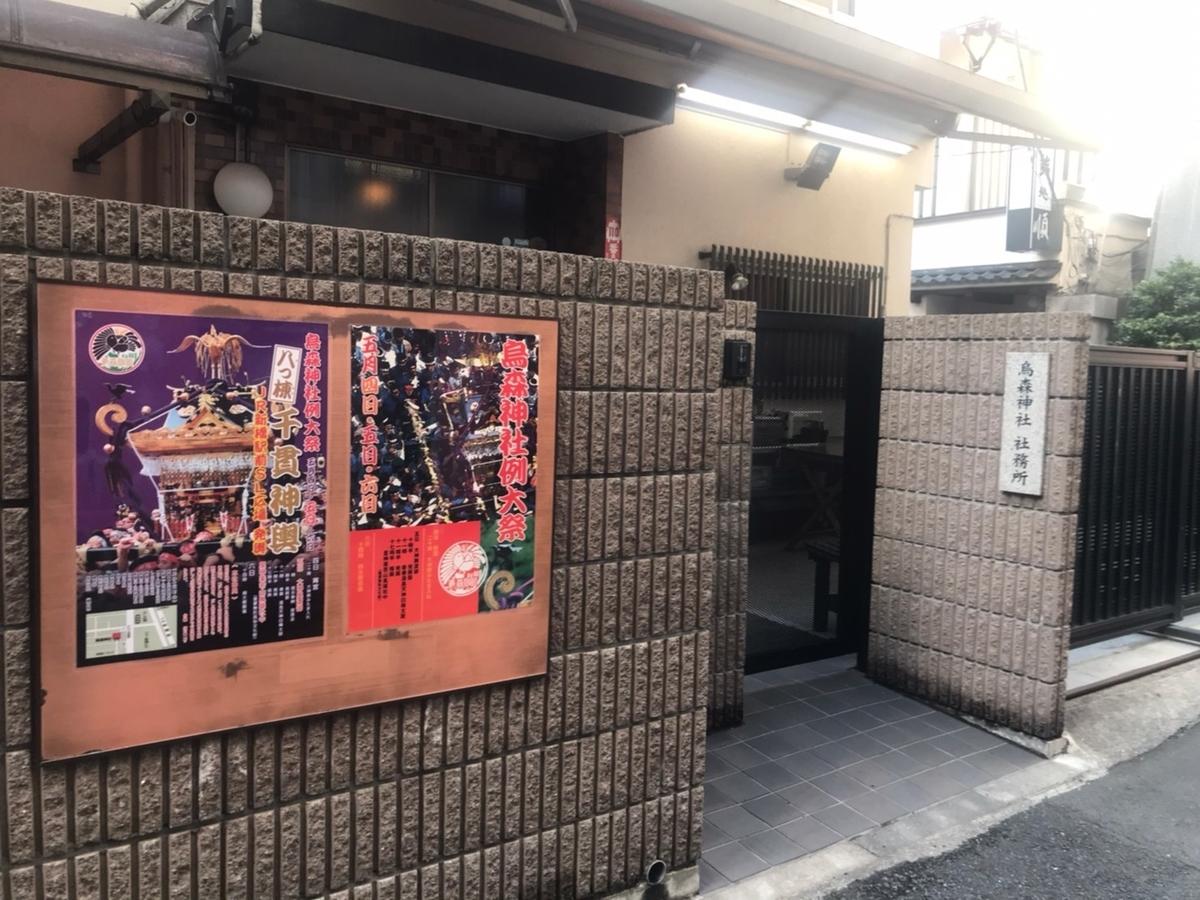 烏森神社の社務所