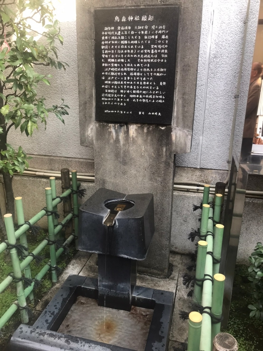 烏森神社の手水舎(てみずや)