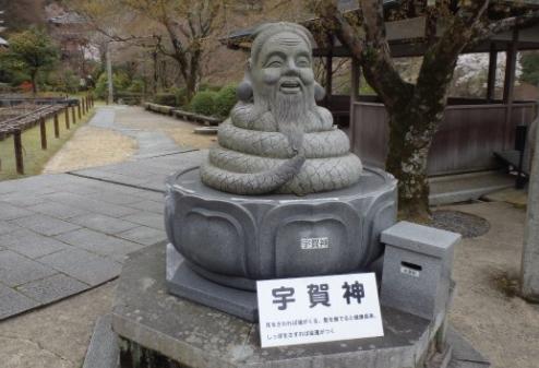 宇賀神(三室戸寺 )
