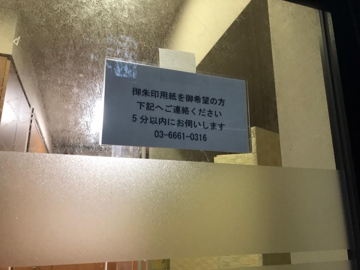 茶ノ木神社の御朱印のもらい方