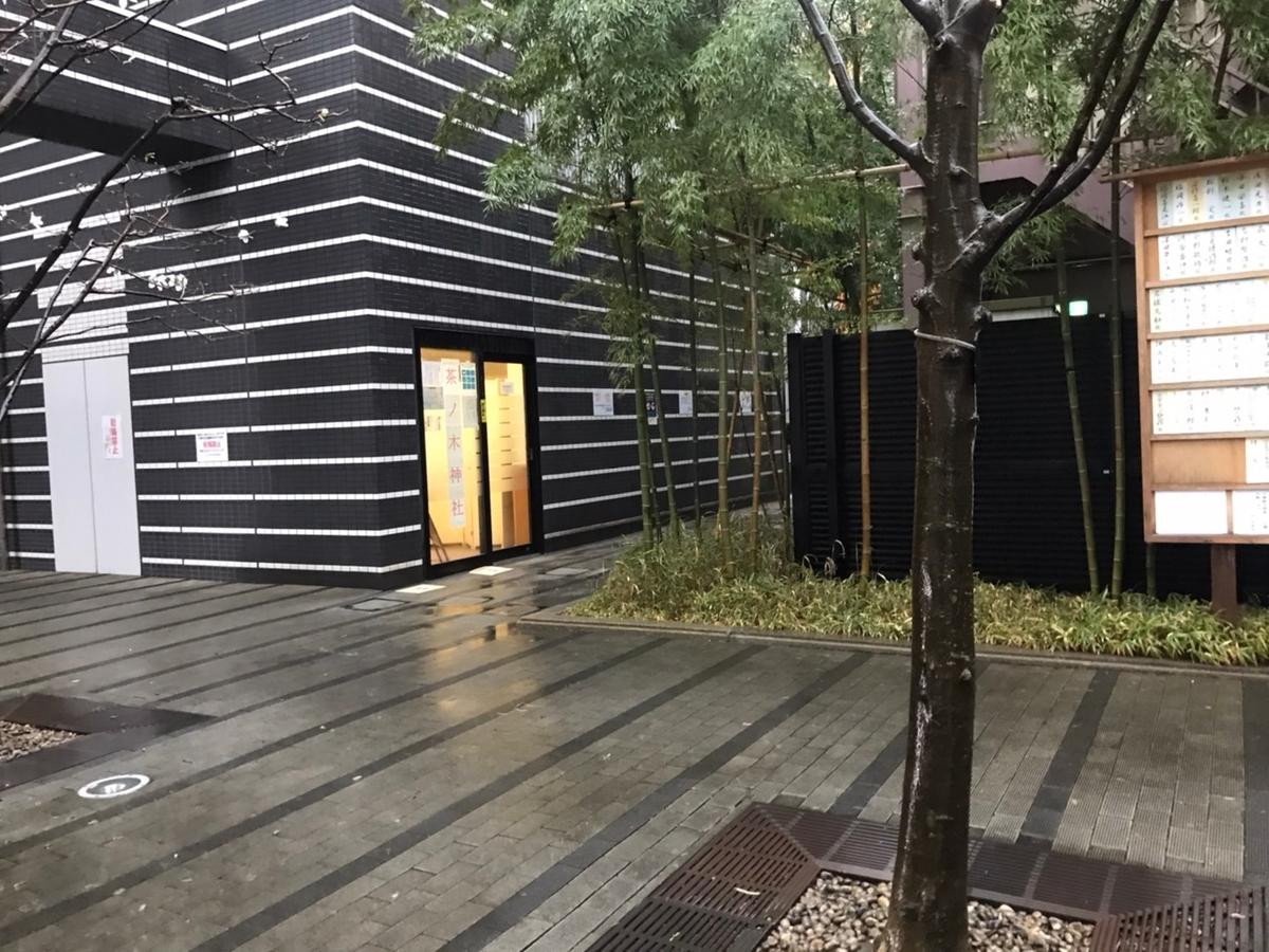 茶ノ木神社の社務所