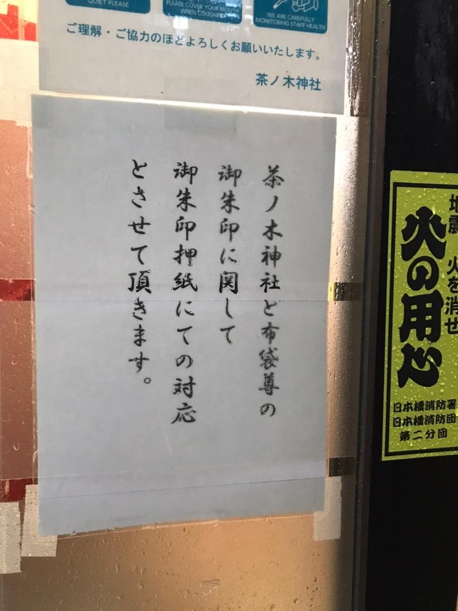 茶ノ木神社の御朱印は書き置きのみ