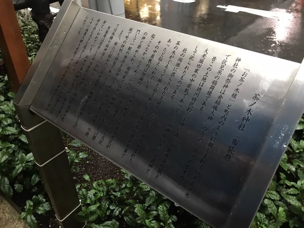 茶ノ木神社の由緒