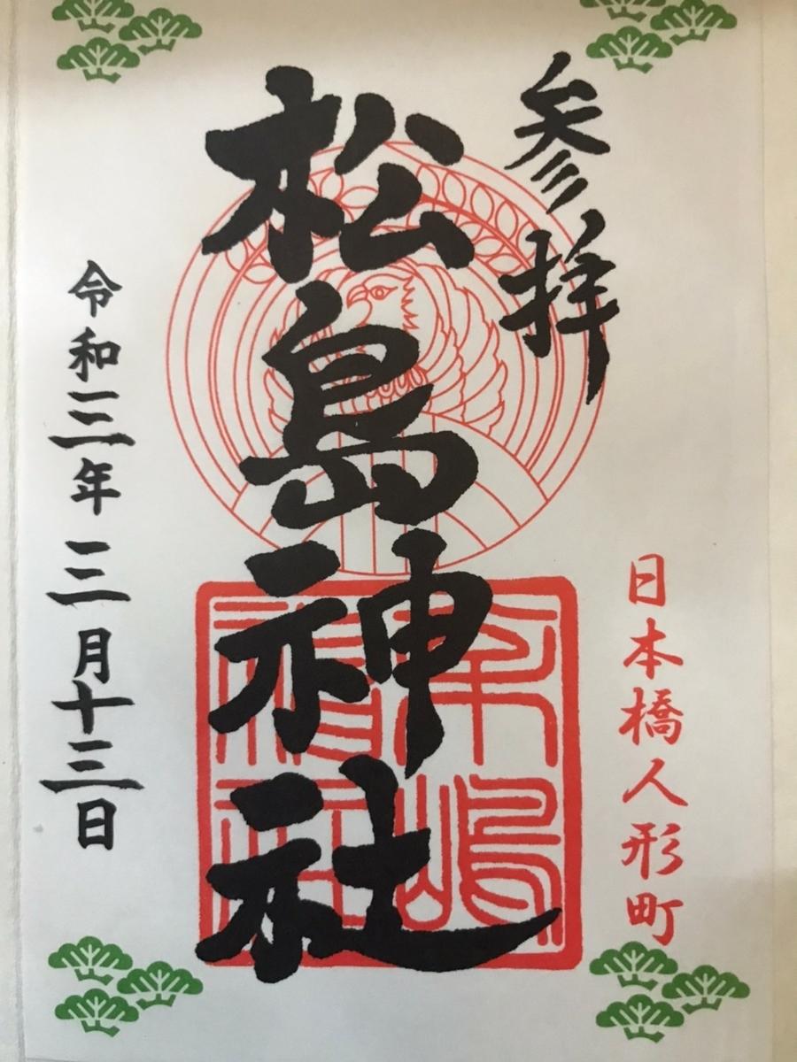 日本橋 松島神社の御朱印