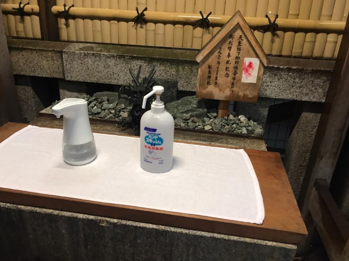 日本橋 松島神社の手水舎(てみずや)