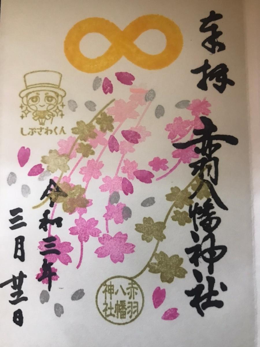 赤羽八幡神社の御朱印 2021年3月限定(渋沢くんスタンプ入り)