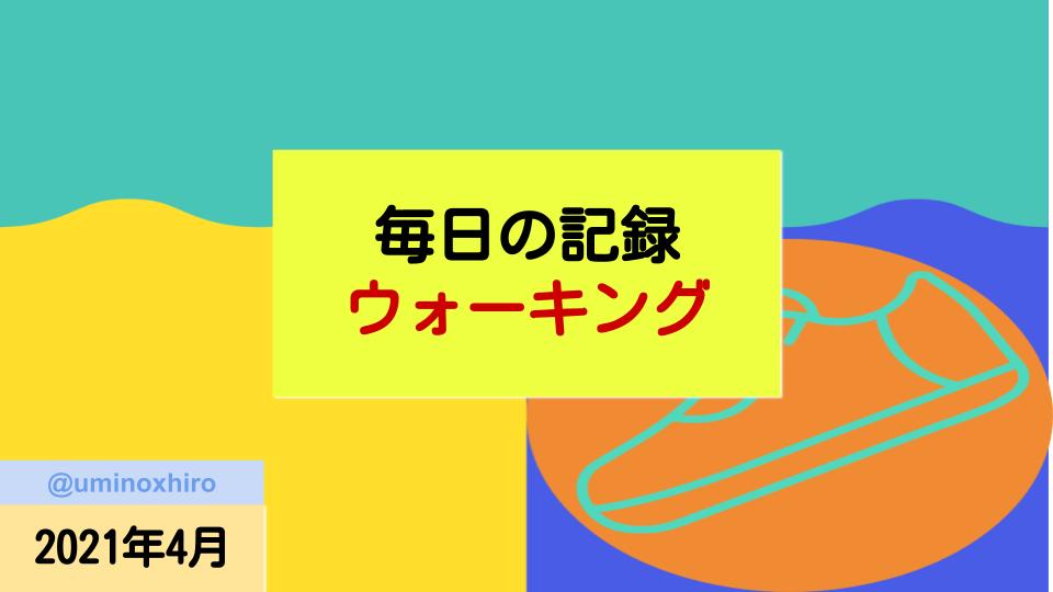 f:id:umihiroya:20210401225819p:plain