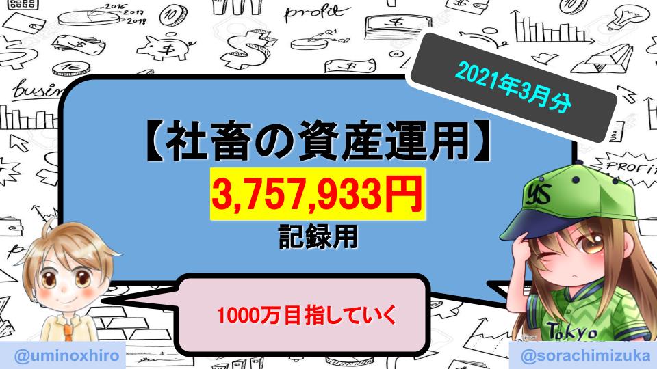f:id:umihiroya:20210403012245p:plain