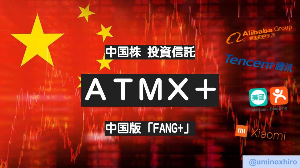 iFreeNEXT ATMX+