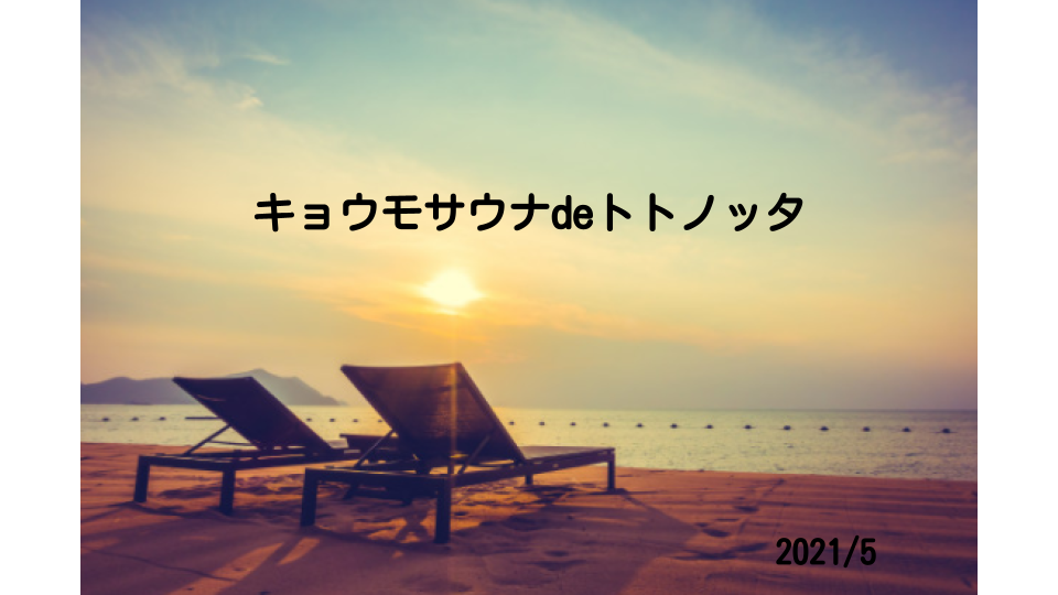 f:id:umihiroya:20210504221244p:plain