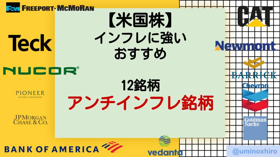【米国株】インフレに強いオススメ銘柄【アンチインフレ銘柄】