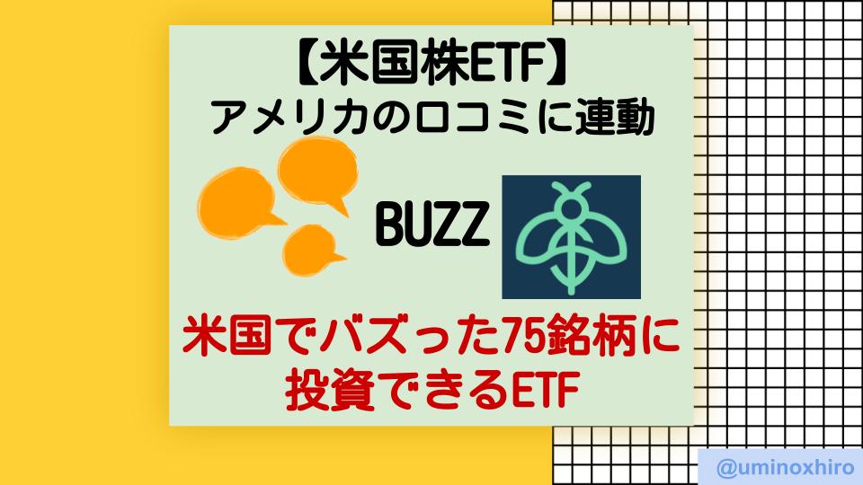 【BUZZ】アメリカの口コミに連動したETF