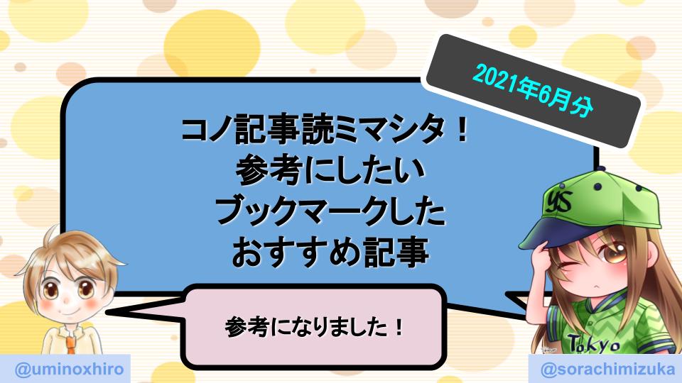 f:id:umihiroya:20210531213235p:plain