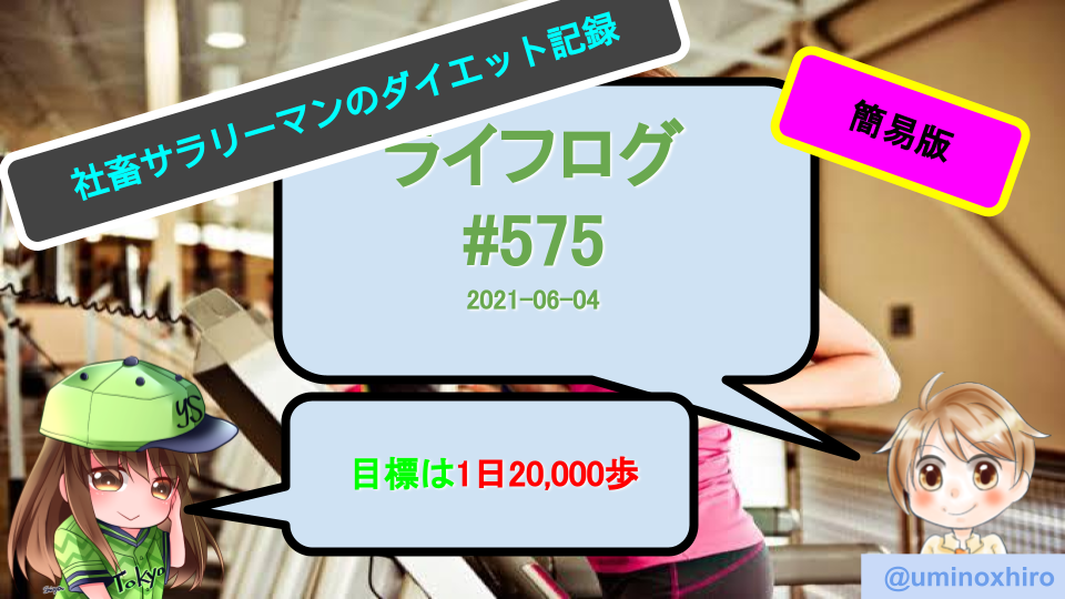 f:id:umihiroya:20210607230122p:plain