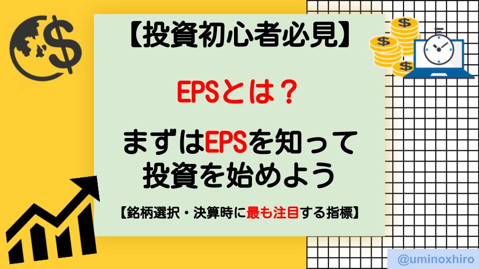 f:id:umihiroya:20210612224042p:plain