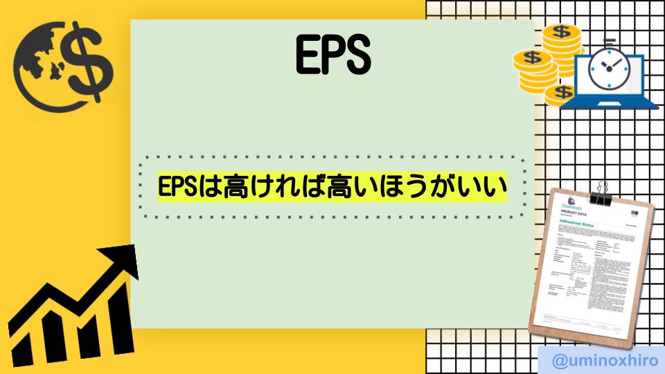 EPSは高ければ高いほうがいい