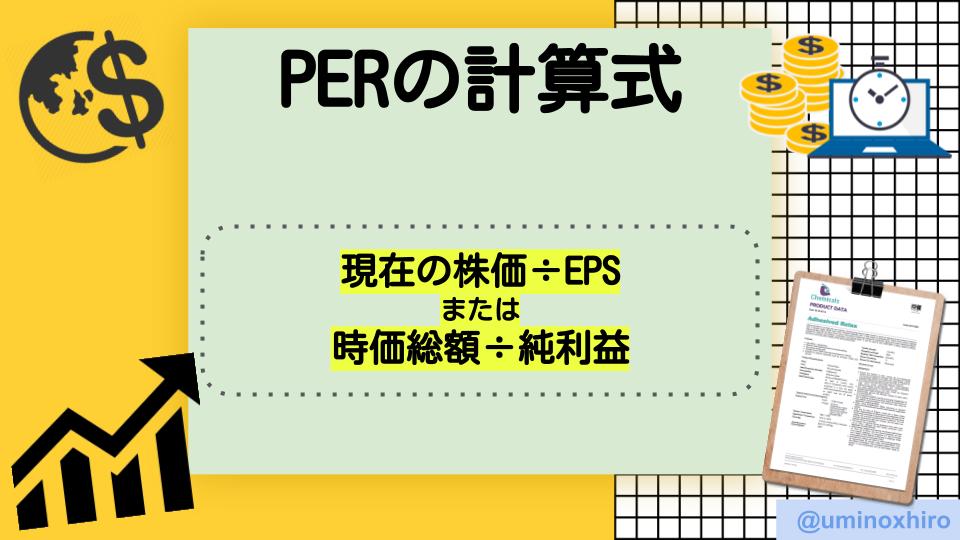 PERの計算方法