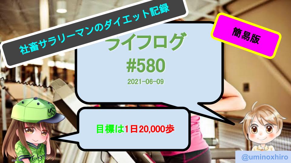 f:id:umihiroya:20210615235428p:plain