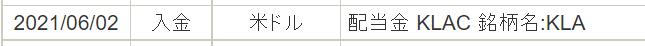 SBI証券の明細には6月2日付けでの入金が確認
