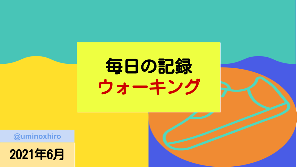 f:id:umihiroya:20210626010441p:plain