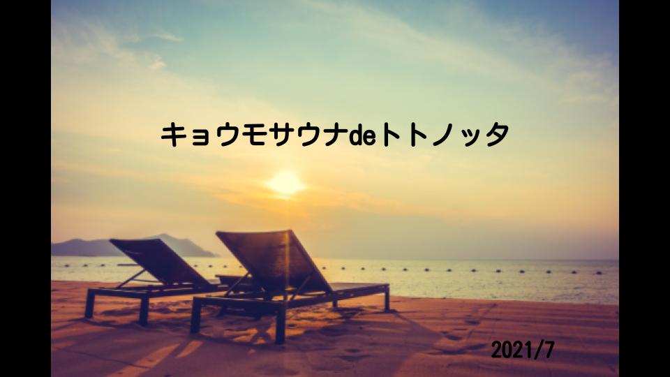 f:id:umihiroya:20210701223716p:plain