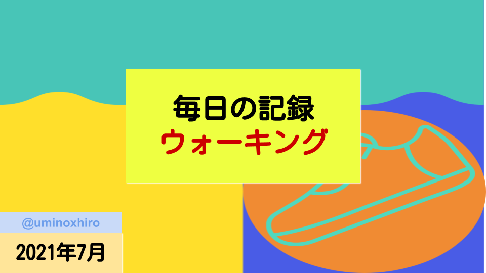 f:id:umihiroya:20210701232640p:plain