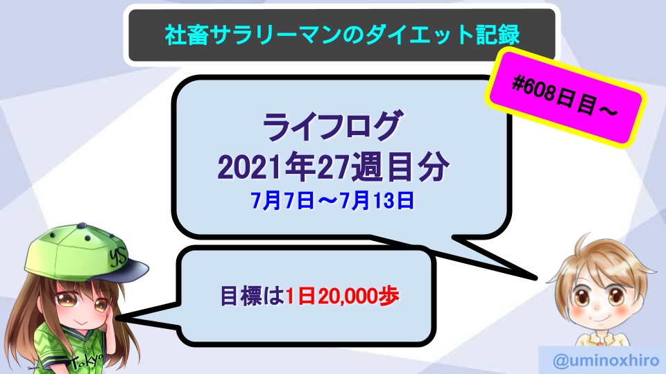 f:id:umihiroya:20210718015506p:plain