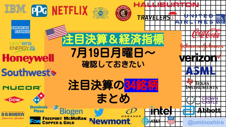 f:id:umihiroya:20210719003111p:plain