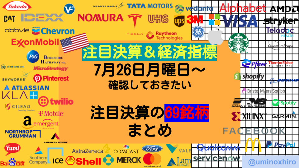 f:id:umihiroya:20210726024035p:plain