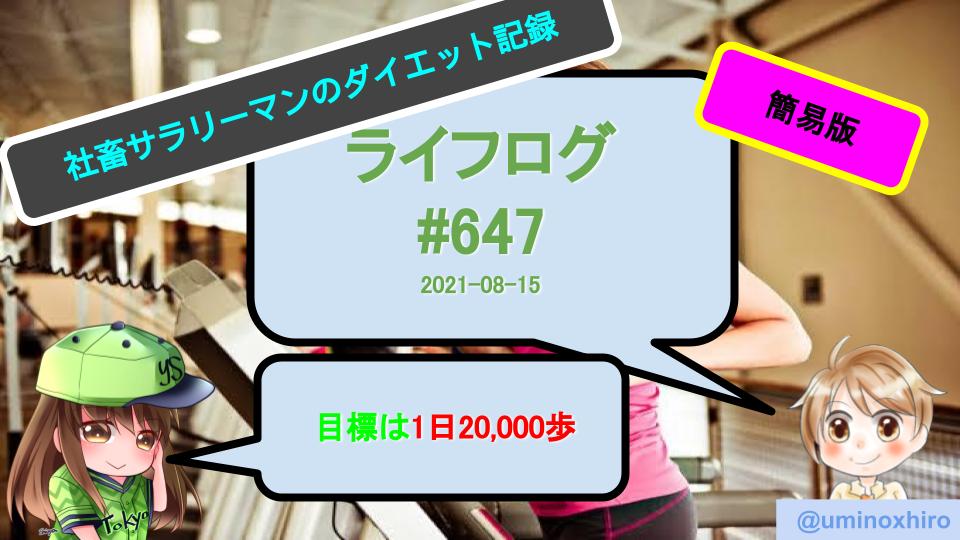 f:id:umihiroya:20210822001611p:plain