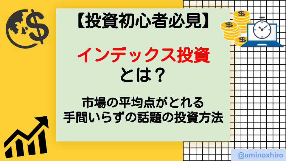 f:id:umihiroya:20210913221155p:plain