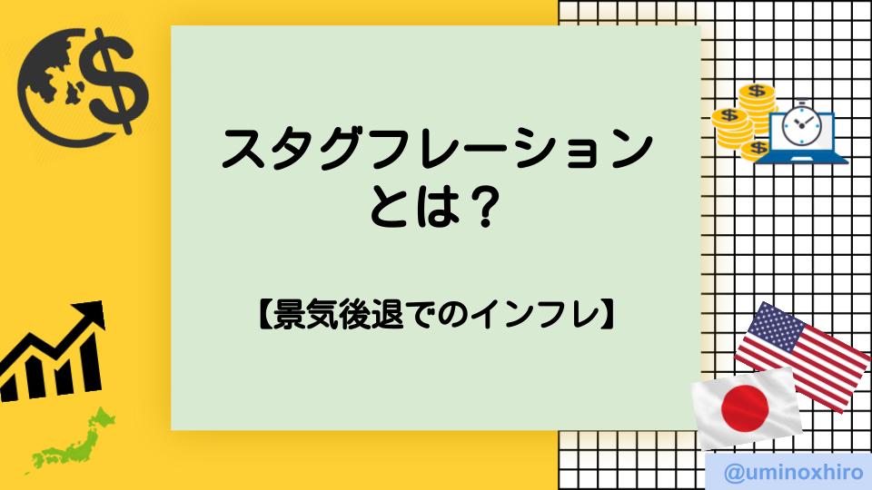 f:id:umihiroya:20210917212635p:plain
