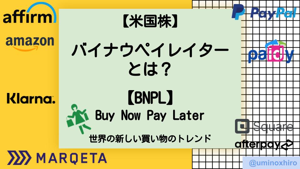 f:id:umihiroya:20210918004802p:plain