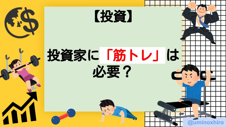 f:id:umihiroya:20210925223936p:plain