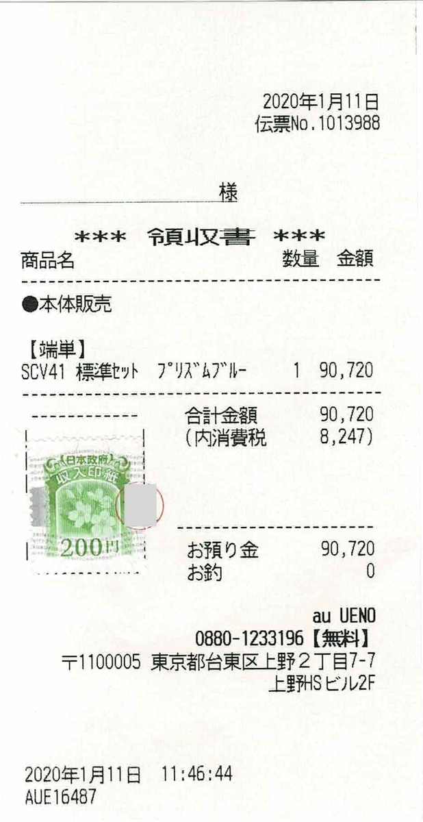 f:id:umikaki:20200113143329j:plain