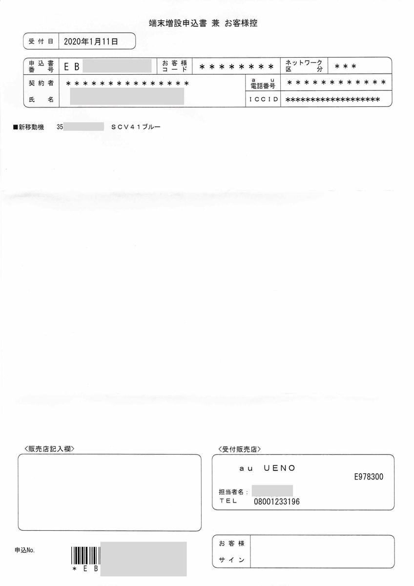 f:id:umikaki:20200113143748j:plain