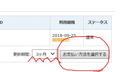 f:id:umikakuma:20180921090415j:plain