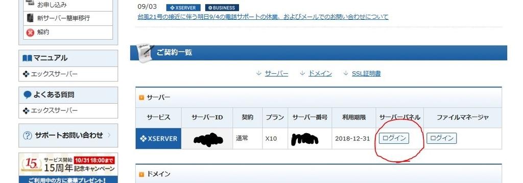 f:id:umikakuma:20180925004334j:plain