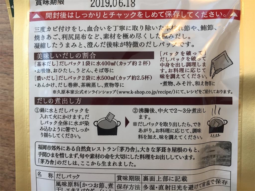 f:id:umikakuma:20181104084304j:image