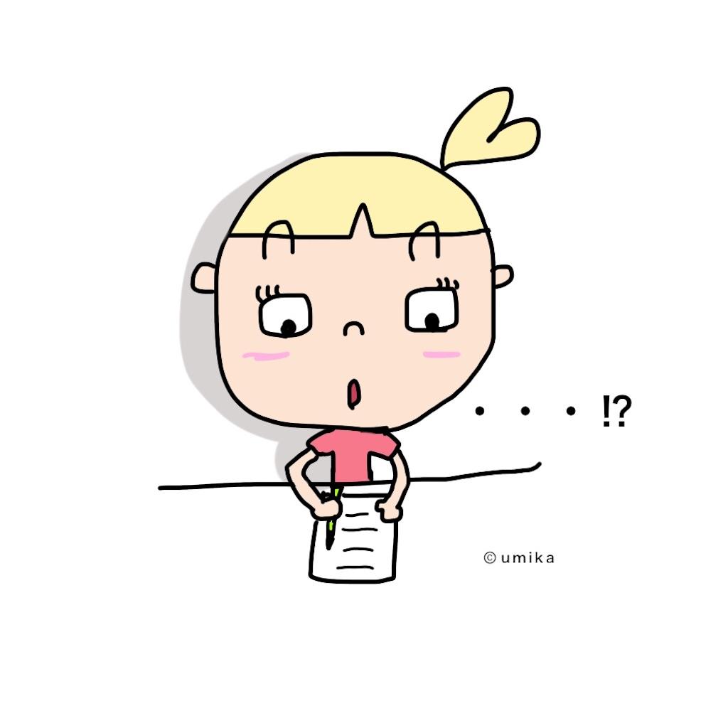 f:id:umikakuma:20181201135250j:image