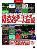 偉大なるコナミのMSXゲーム伝説 週刊アスキー・ワンテーマ<週刊アスキー・ワンテーマ>