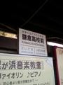 鎌倉高校前駅標示