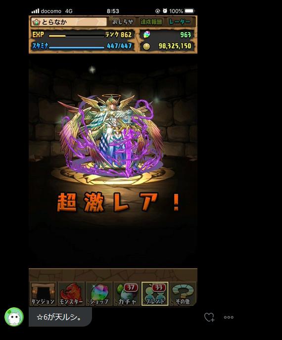 f:id:umimizu_pad:20200530081350p:plain