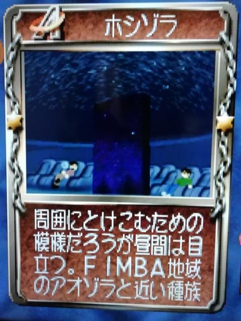f:id:umimizukonoha:20200207223950j:plain